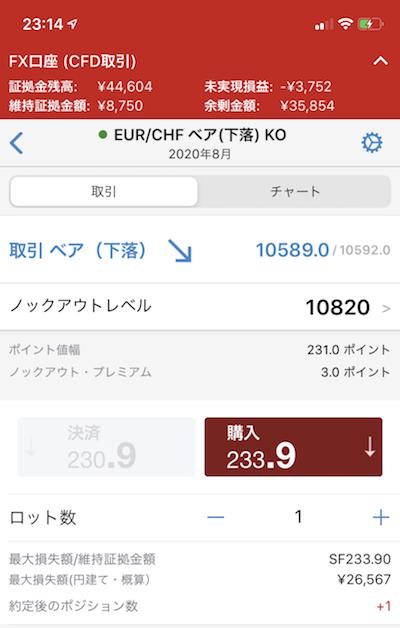 IG証券のスマホアプリ