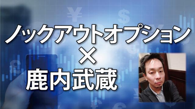 ノックアウトオプション 鹿内武蔵