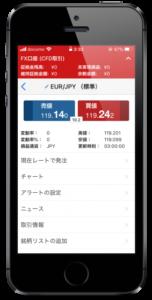 ノックアウトオプションのスマホアプリ