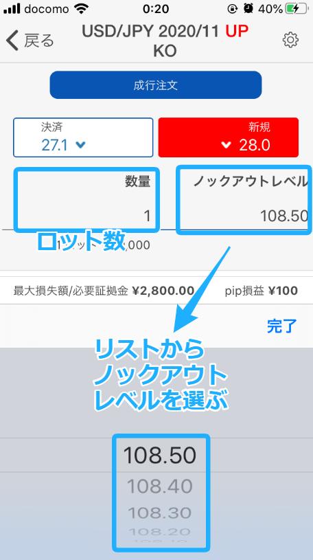 FOREX.comのノックアウトオプションスマホアプリ